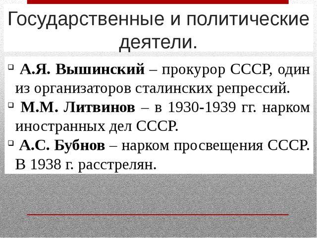 Государственные и политические деятели. А.Я. Вышинский – прокурор СССР, один...