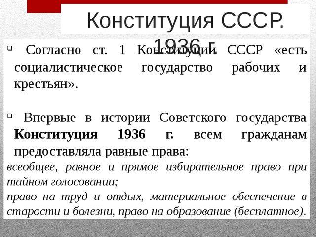 Согласно ст. 1 Конституции СССР «есть социалистическое государство рабочих и...