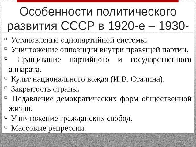 Советского 1926-1929 шпаргалка права развитие
