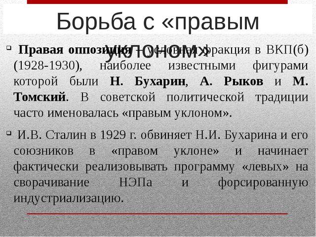 Борьба с «правым уклоном» Правая оппозиция – условная фракция в ВКП(б) (1928-...