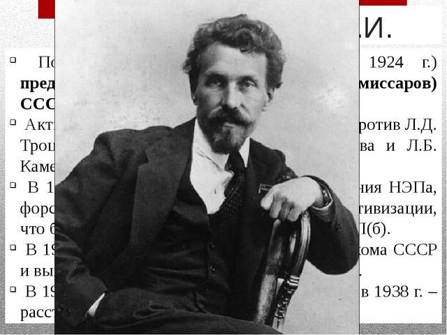 А.И. Рыков После смерти В.И. Ленина (январь 1924 г.) председатель СНК (Совета...