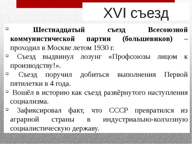 XVI съезд ВКП(б) Шестнадцатый съезд Всесоюзной коммунистической партии (больш...