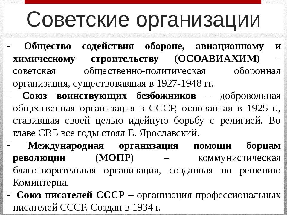 Советские организации Общество содействия обороне, авиационному и химическому...