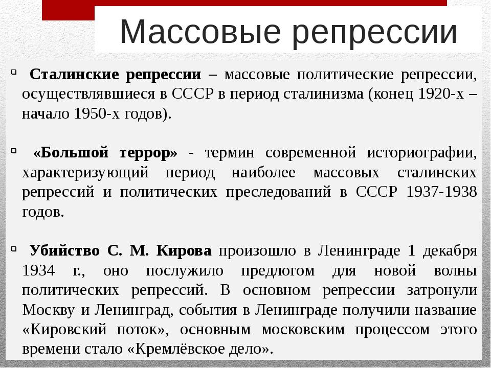 Массовые репрессии Сталинские репрессии – массовые политические репрессии, ос...