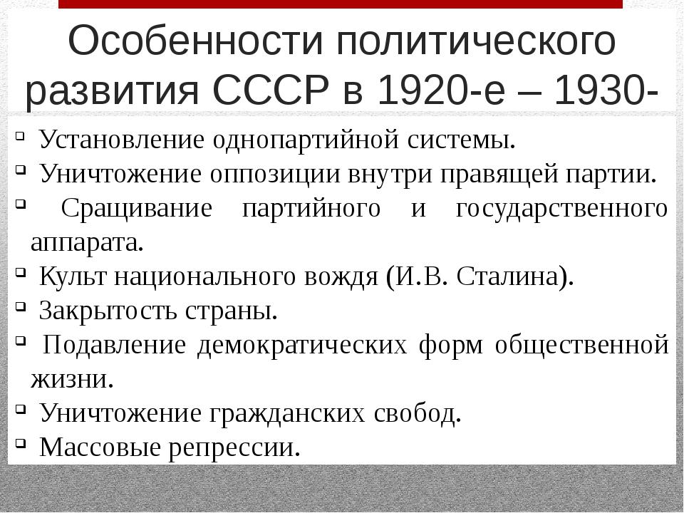 Особенности политического развития СССР в 1920-е – 1930-е гг. Установление од...