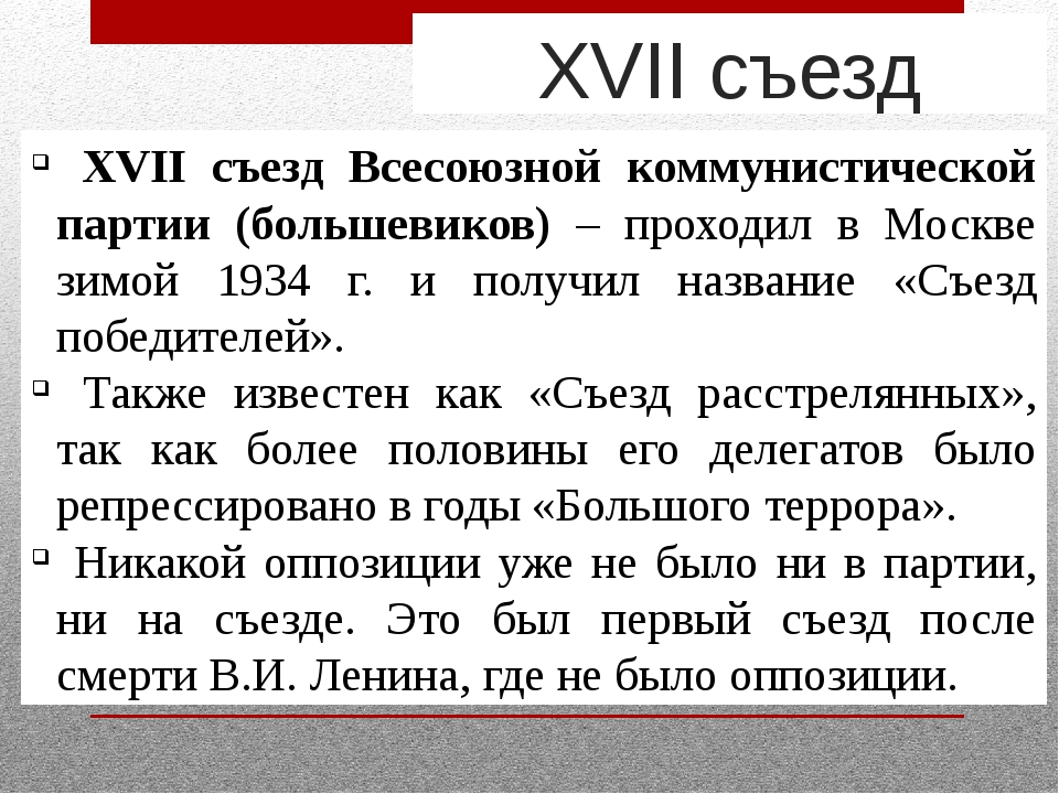 XVII съезд ВКП(б) XVII съезд Всесоюзной коммунистической партии (большевиков)...