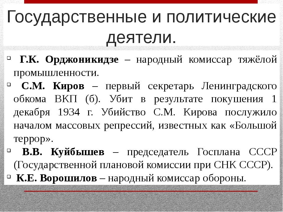 Государственные и политические деятели. Г.К. Орджоникидзе – народный комиссар...