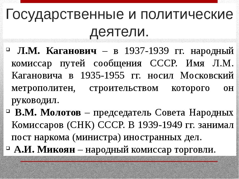 Государственные и политические деятели. Л.М. Каганович – в 1937-1939 гг. наро...