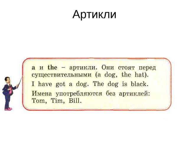 Артикли