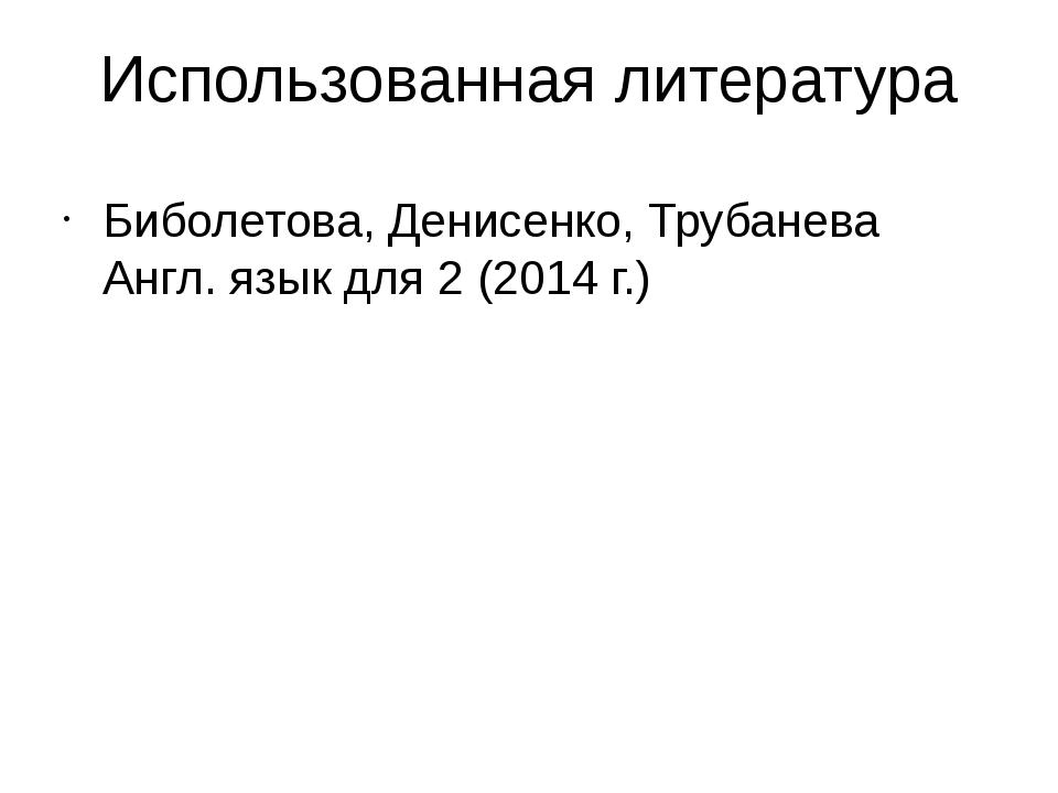 Использованная литература Биболетова, Денисенко, Трубанева Англ. язык для 2 (...