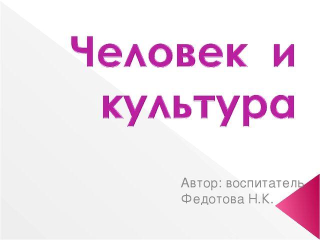 Автор: воспитатель Федотова Н.К.