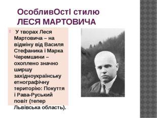 ОсобливОстІ стилю ЛЕСЯ МАРТОВИЧА У творах Леся Мартовича – на відміну від В