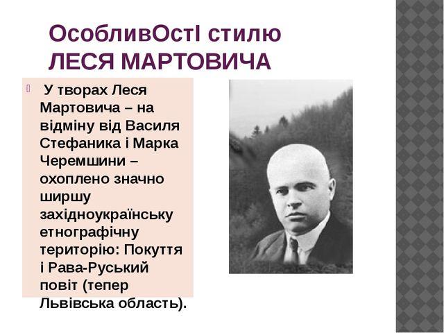 ОсобливОстІ стилю ЛЕСЯ МАРТОВИЧА У творах Леся Мартовича – на відміну від В...