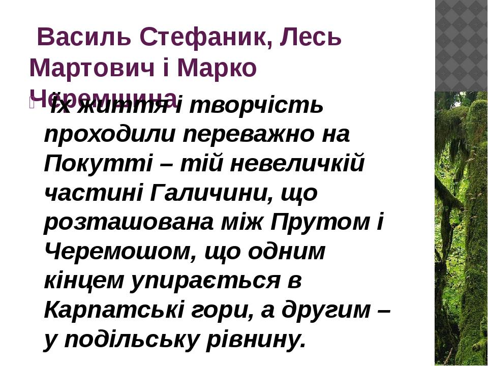 Василь Стефаник, Лесь Мартович і Марко Черемшина Їх життя і творчість проход...
