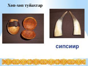 сипсиир Хоп-хоп туйахтар
