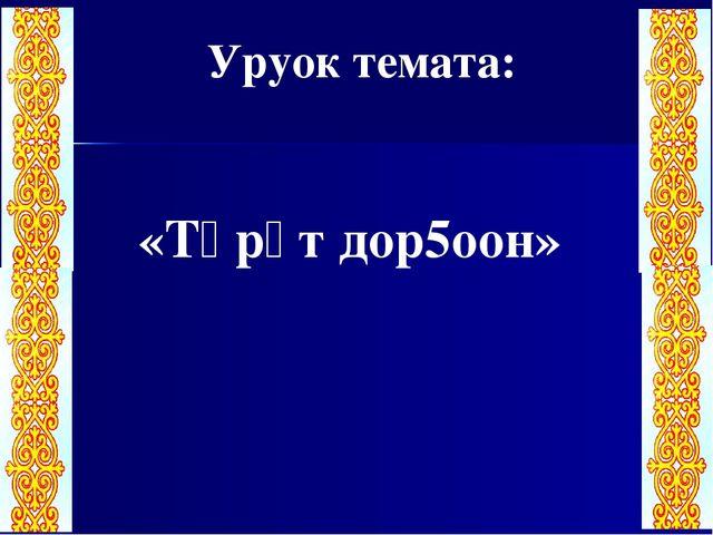 Уруок темата: «Төрүт дор5оон»