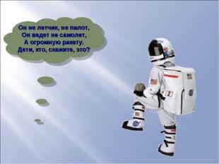 Оннелетчик, непилот, Онведет несамолет, Аогромную ракету. Дети, кто, ск