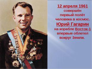 12 апреля 1961 совершён первый полёт человека в космос. Юрий Гагарин на кораб