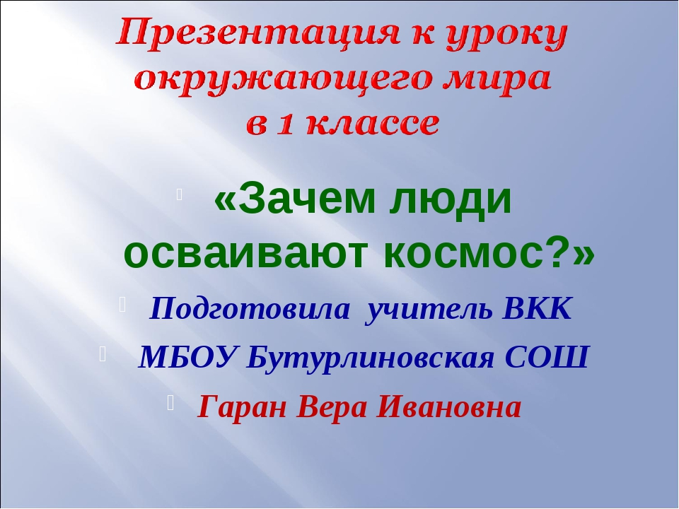 «Зачем люди осваивают космос?» Подготовила учитель ВКК МБОУ Бутурлиновская С...