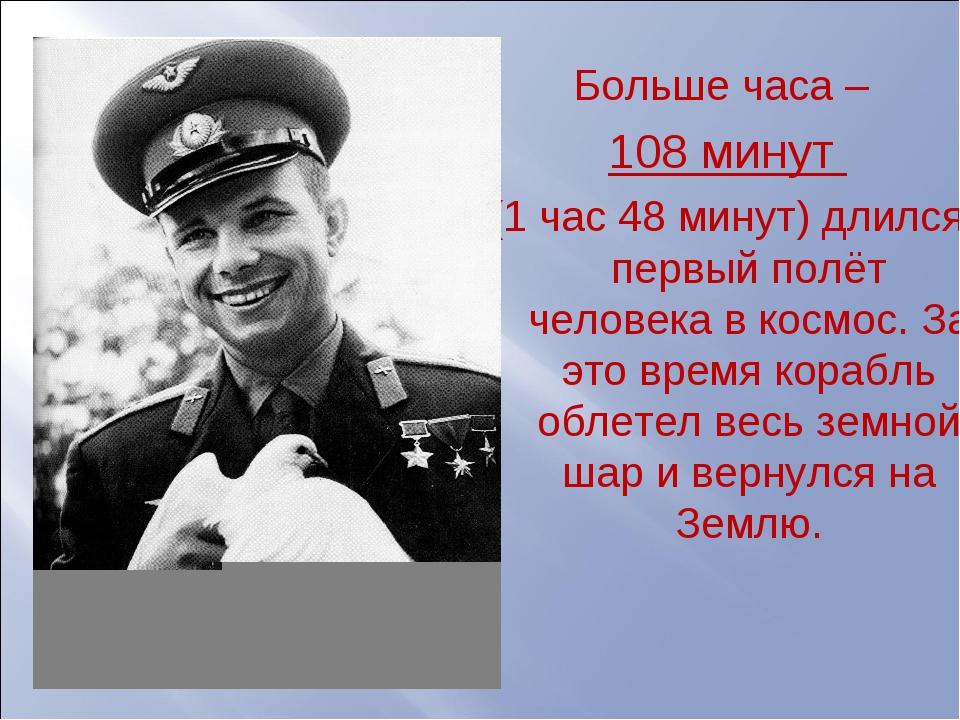 Больше часа – 108 минут (1 час 48 минут) длился первый полёт человека в космо...