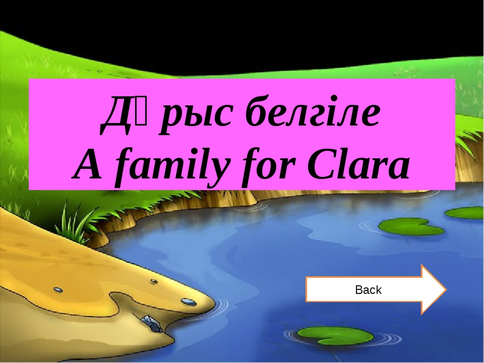 Дұрыс белгіле A family for Clara Back