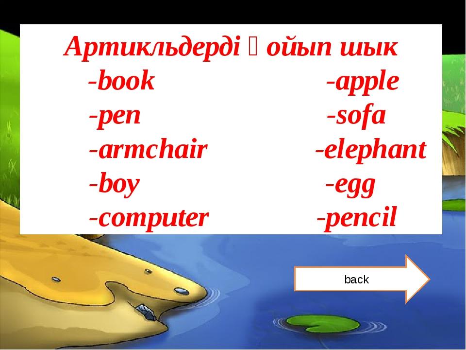 Артикльдерді қойып шык -book -apple -pen -sofa -armchair -elephant -boy -egg...