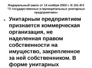 """Федеральный закон от 14 ноября 2002 г. N 161-ФЗ """"О государственных и муниципа"""