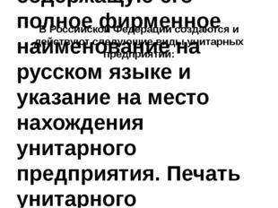 В Российской Федерации создаются и действуют следующие виды унитарных предпр