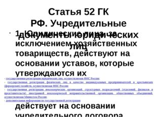 Статья 52 ГК РФ.Учредительные документы юридических лиц 1. Юридические лица,
