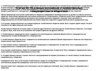 Статья 66.Основные положения о хозяйственных товариществах и обществах 1. Х
