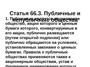 Статья66.3.Публичные и непубличные общества 1. Публичным является акционер