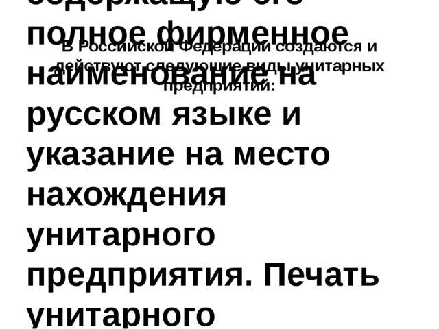 В Российской Федерации создаются и действуют следующие виды унитарных предпр...