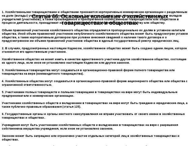 Статья 66.Основные положения о хозяйственных товариществах и обществах 1. Х...