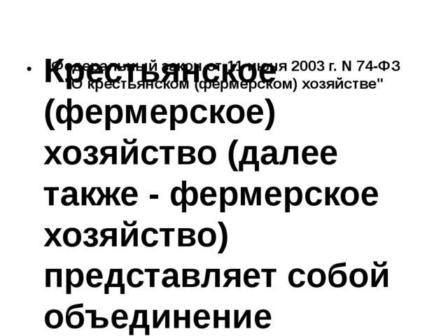 """Федеральный закон от 11 июня 2003 г. N 74-ФЗ """"О крестьянском (фермерском) хо..."""