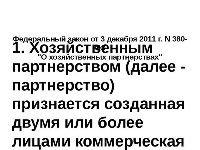 """Федеральный закон от 3 декабря 2011г. N380-ФЗ """"О хозяйственных партнерства..."""