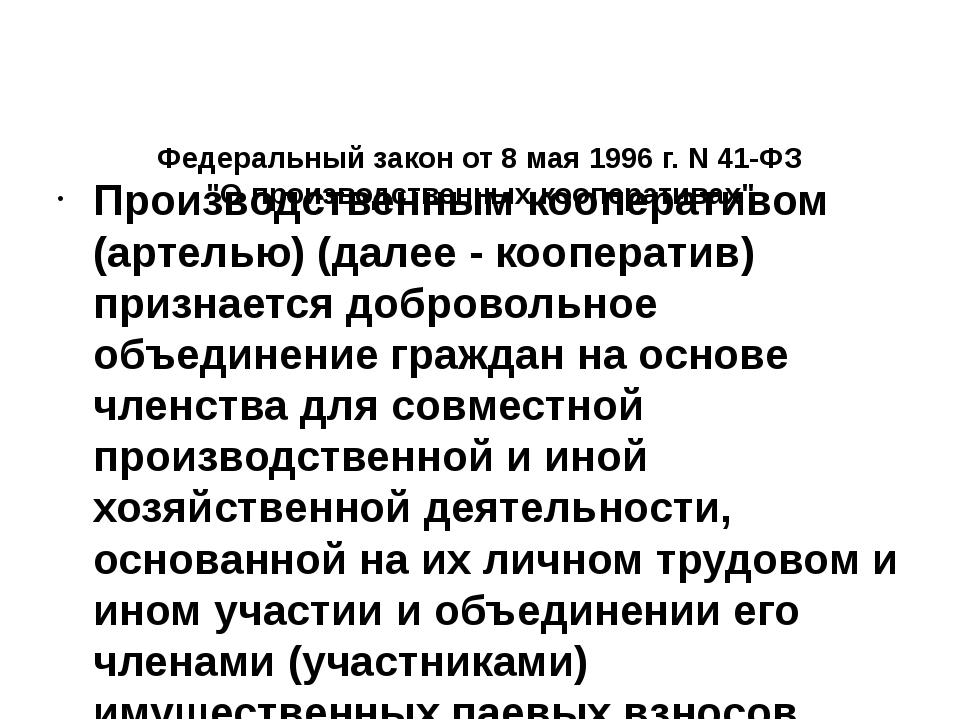 """Федеральный закон от 8 мая 1996 г. N 41-ФЗ """"О производственных кооперативах""""..."""