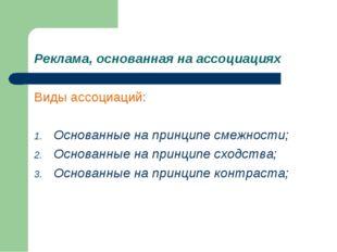 Реклама, основанная на ассоциациях Виды ассоциаций: Основанные на принципе см