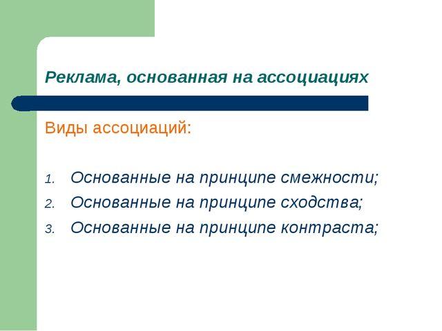 Реклама, основанная на ассоциациях Виды ассоциаций: Основанные на принципе см...