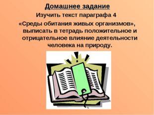 Домашнее задание Изучить текст параграфа 4 «Среды обитания живых организмов»,