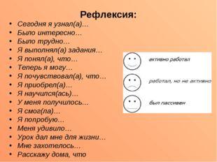 Рефлексия: Сегодня я узнал(а)… Было интересно… Было трудно… Я выполнял(а) зад