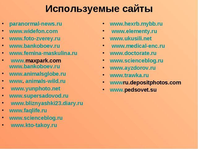 Используемые сайты paranormal-news.ru www.widefon.com www.foto-zverey.ru www....