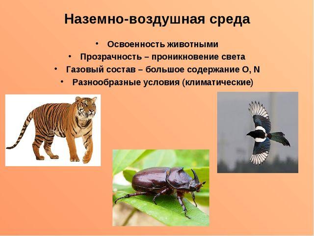 Наземно-воздушная среда Освоенность животными Прозрачность – проникновение св...