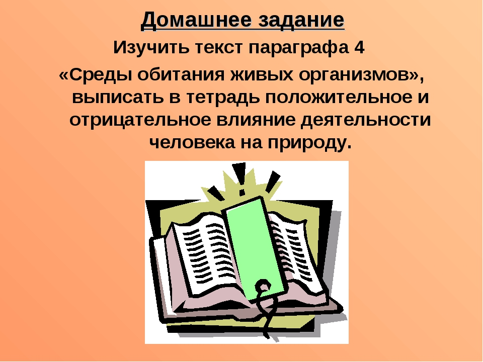 Домашнее задание Изучить текст параграфа 4 «Среды обитания живых организмов»,...
