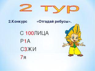 2.Конкурс «Отгадай ребусы». С 100ЛИЦА Р1А