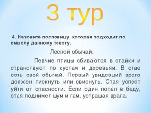 4. Назовите пословицу, которая подходит по смыслу данному тексту. Лесной обы