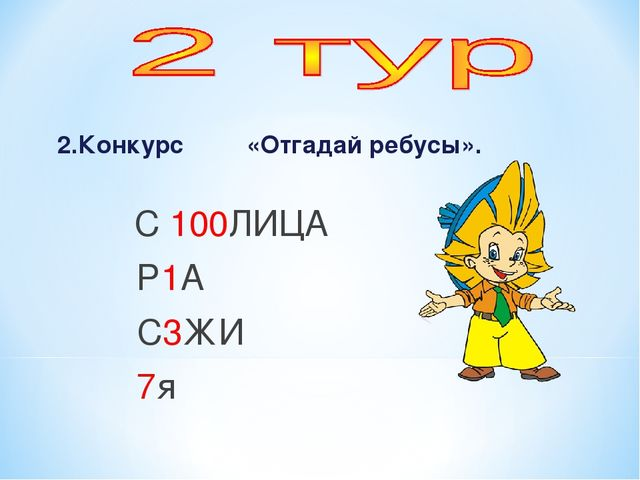 2.Конкурс «Отгадай ребусы». С 100ЛИЦА Р1А...