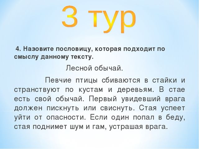 4. Назовите пословицу, которая подходит по смыслу данному тексту. Лесной обы...