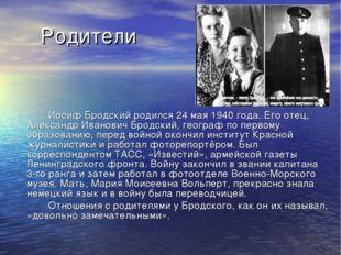 Родители Иосиф Бродский родился 24 мая 1940 года. Его отец, Александр Ивано