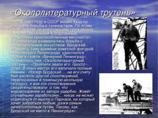 «Окололитературный трутень» В 1961 году в СССР вышел Указ по усилению борьб