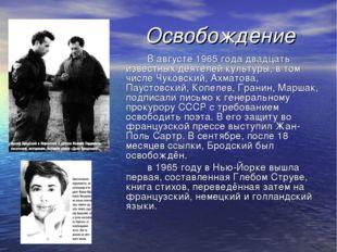 Освобождение В августе 1965 года двадцать известных деятелей культуры, в то